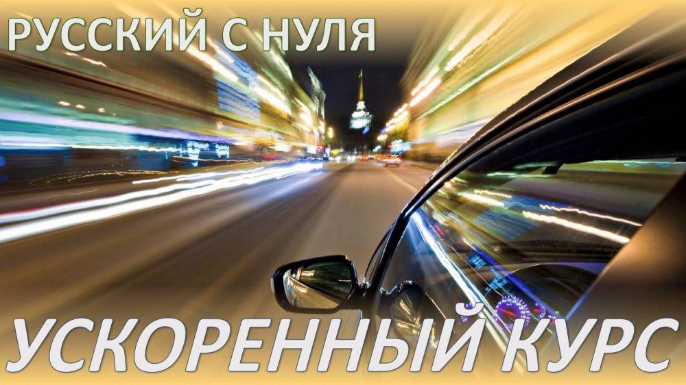 Русский с нуля: ускоренный курс